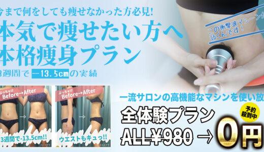 【都内住みの人必見】セルフエステが驚愕の0円で体験できる!!