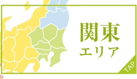 ラ・パルレ店舗情報【関東エリア】